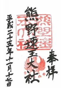 熊野速玉大社