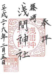 浅間神社 篠崎