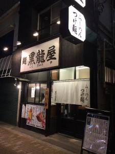 麺 黒龍屋