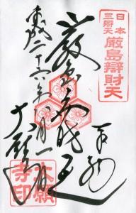 厳島弁財天 大願寺