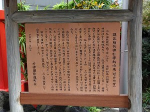 講武稲荷神社