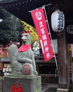 久富稲荷神社