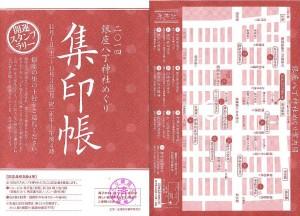銀座八丁神社めぐり 2014
