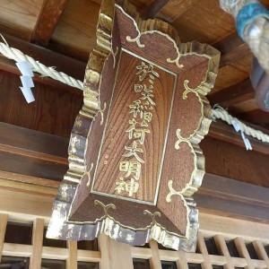 於咲稲荷神社