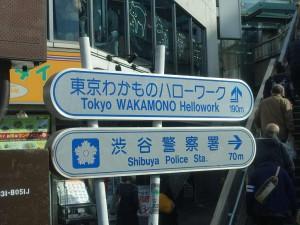 東京わかものハローワーク