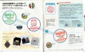 世田谷線散策きっぷ