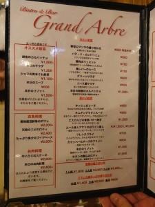Grand Arble(ゴン アルブル)