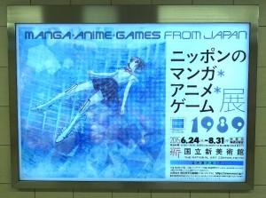 マンガ*アニメ*ゲーム展
