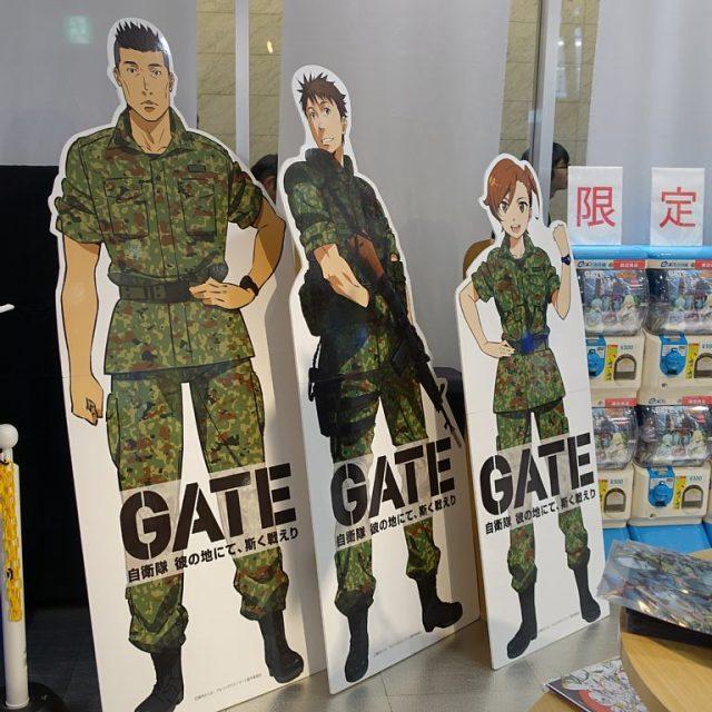 GATE展