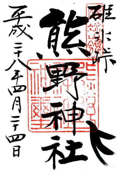 熊野神社 碓氷峠 群馬
